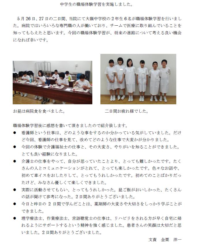 無題(中学生職場体験2).png