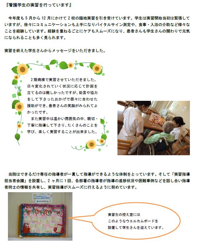 看護実習2.png